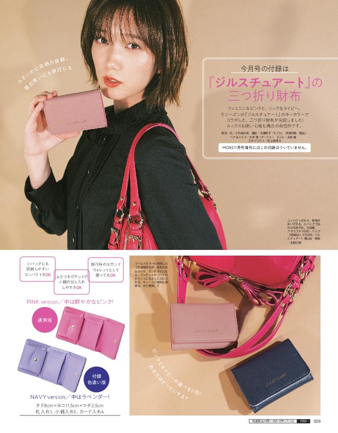 【特別付録】『ジルスチュアート』の三つ折り財布