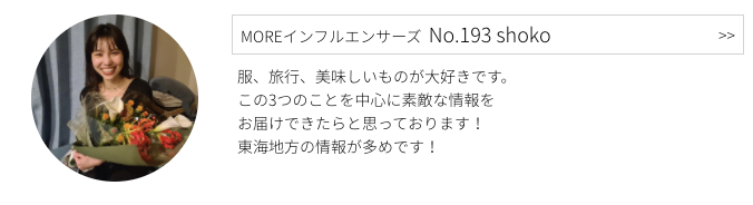 MOREインフルエンサーズ、No.193 shokoさんのプロフィール