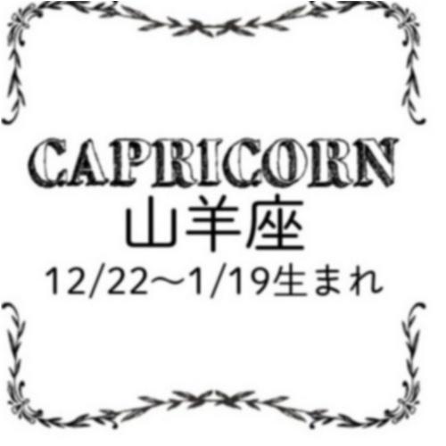 <11/28~12/26>今月のMORE HAPPY☆占い_11