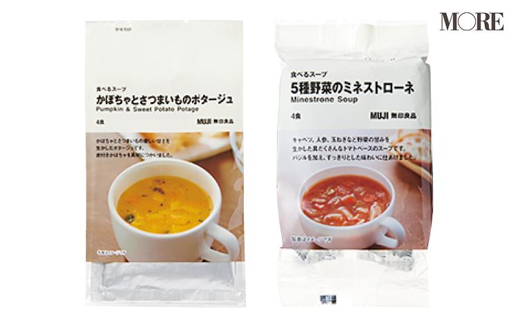 『無印良品』の「食べるスープ」シリーズ