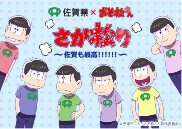 大人気の「おそ松さん」が佐賀県とコラボ!? 『さが松り居酒屋』で六つ子と一緒に飲んできました☆_1
