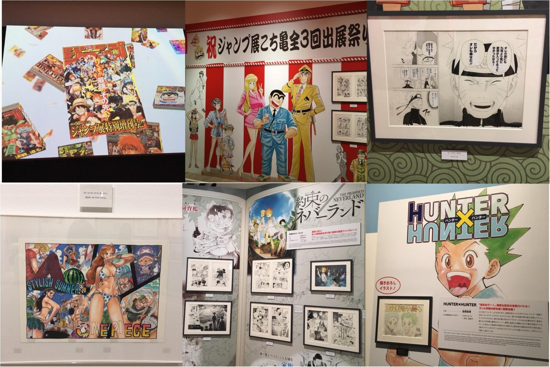 <9/30まで!>いよいよクライマックス!創刊50周年記念 週刊少年ジャンプ展VOL.3へ行ってきました♡_3