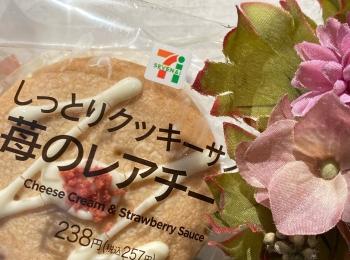 【おすすめいちごスイーツ】セブン‐イレブンで発見♡しっとりクッキーサンド苺のレアチーズ♡