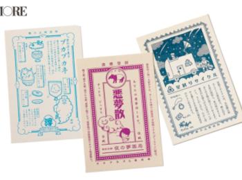 ユニークなポストカードなど、想いが伝わる文房具4選