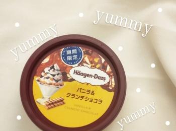 【おすすめアイス】パフェのようなハーゲンダッツ新作のチョコた~っぷりアイスが見逃せない!