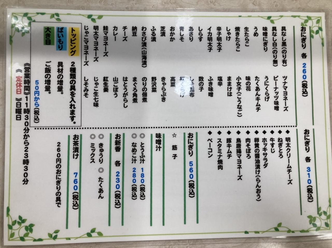 【行列必至!】創業56年の大塚名店「ぼんご」のおにぎりをテイクアウト_2