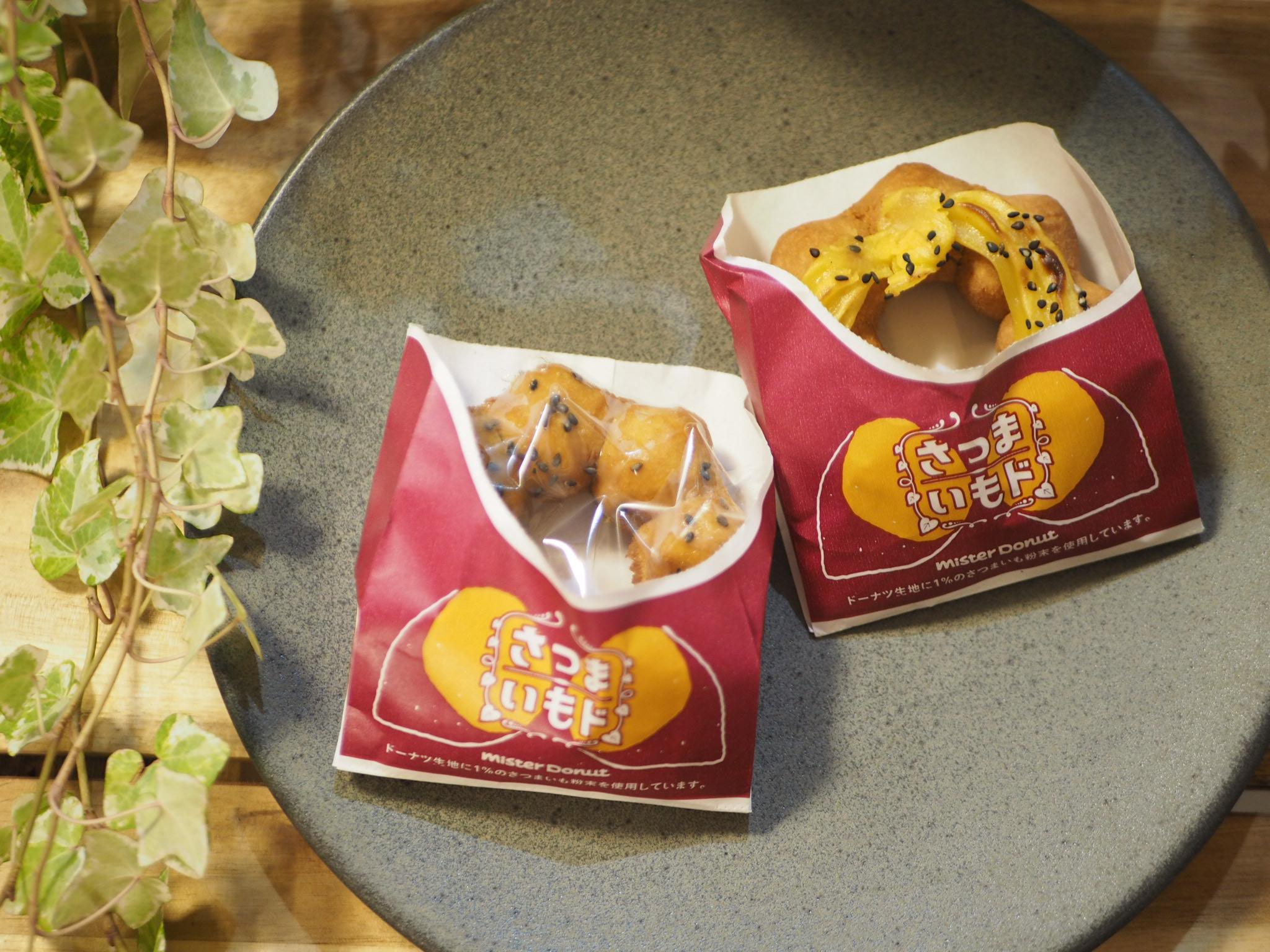 【ミスド新作】秋の味覚を楽しめる「さつまいもド」が美味しかった♡_1