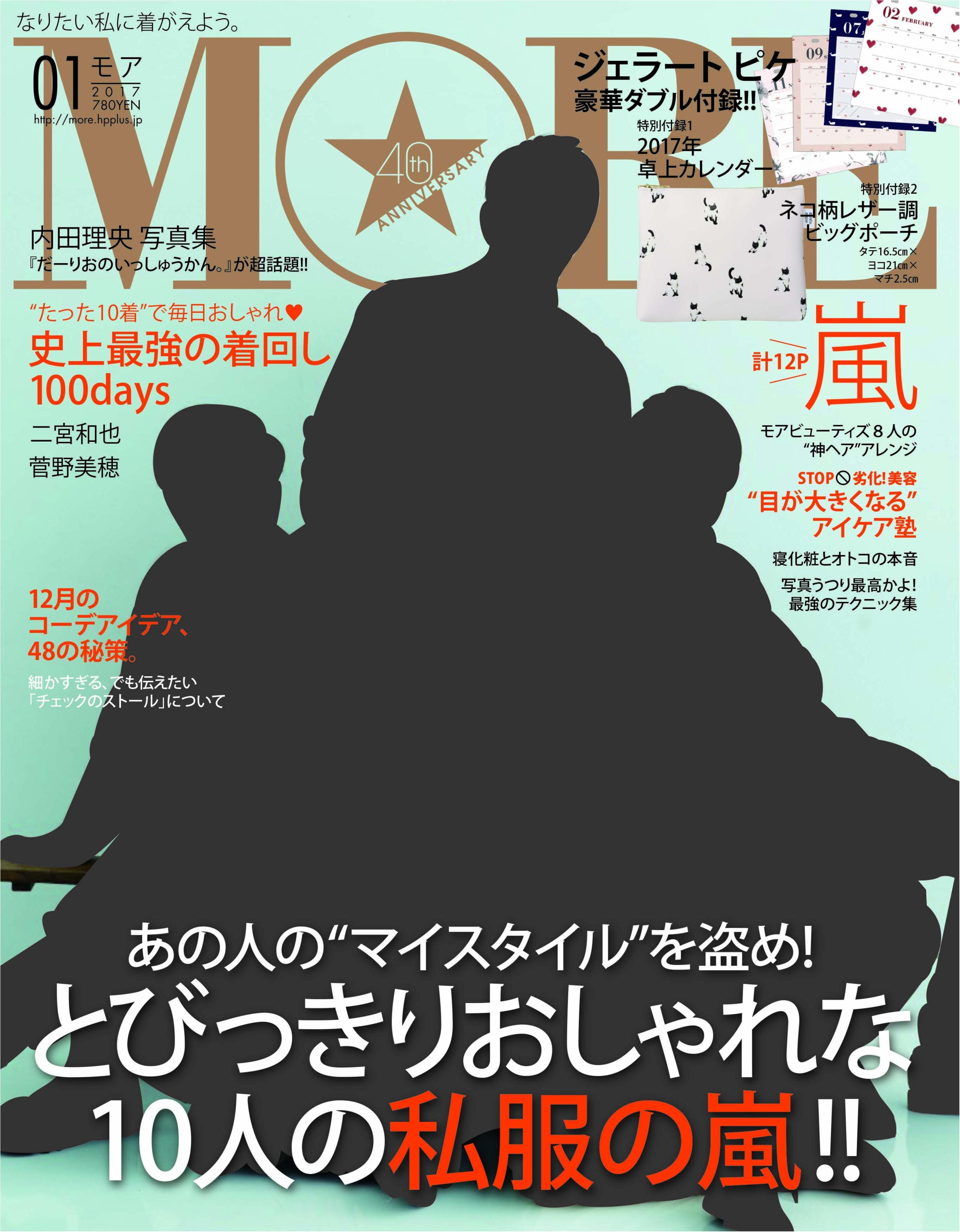 嵐の5人が表紙!豪華ジェラピケW付録にも注目☆ MORE1月号は11/28発売!_1