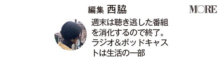 編集 西脇プロフィール