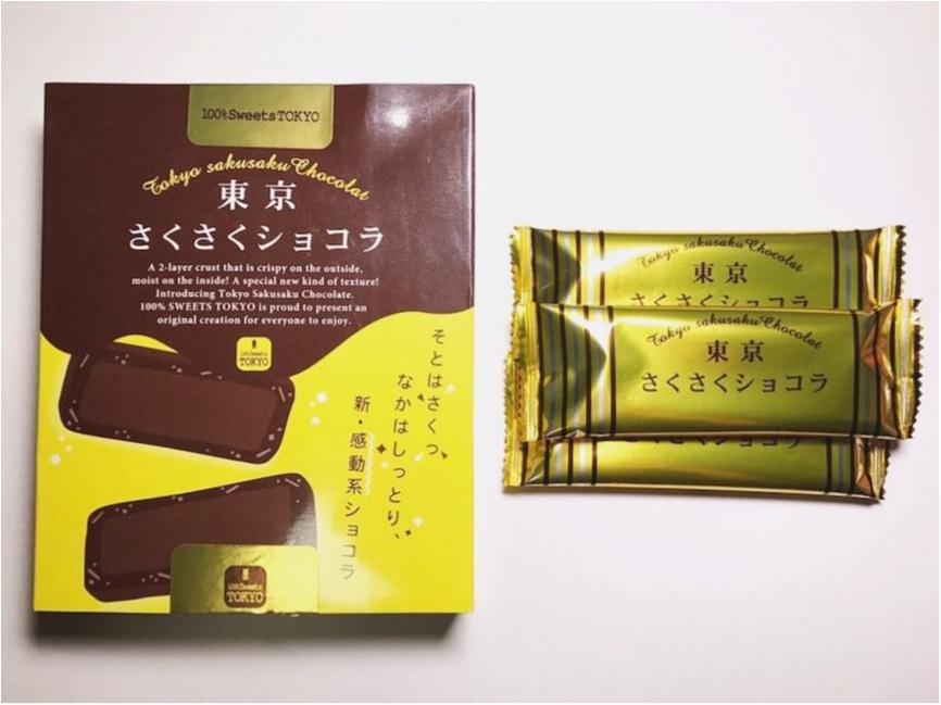 おすすめ東京みやげ『東京さくさくショコラ』_2