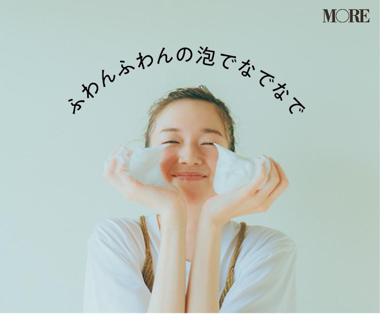 ふわふわの泡で洗顔