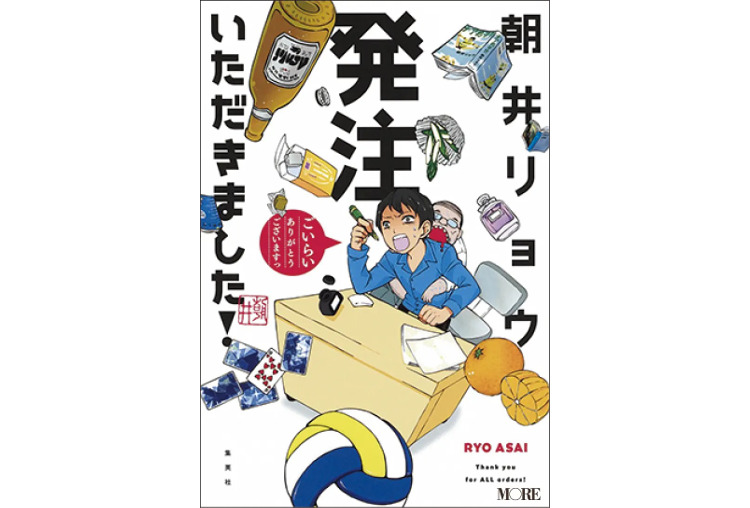 《20代女性におすすめの本:68》『発注いただきました!』朝井リョウ