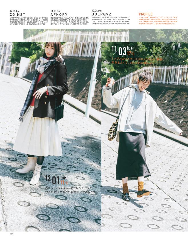 秋→冬へ、栞里の「全気温対応着回し」62days(2)