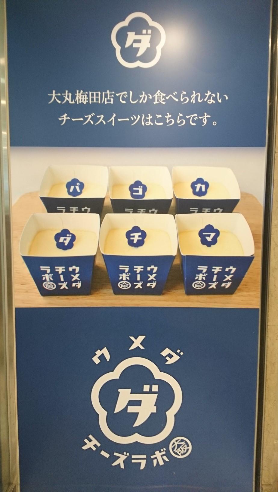 ≪関西・大阪≫NEW大阪グルメ・スイーツ!チーズ好きにはたまらない♡_2