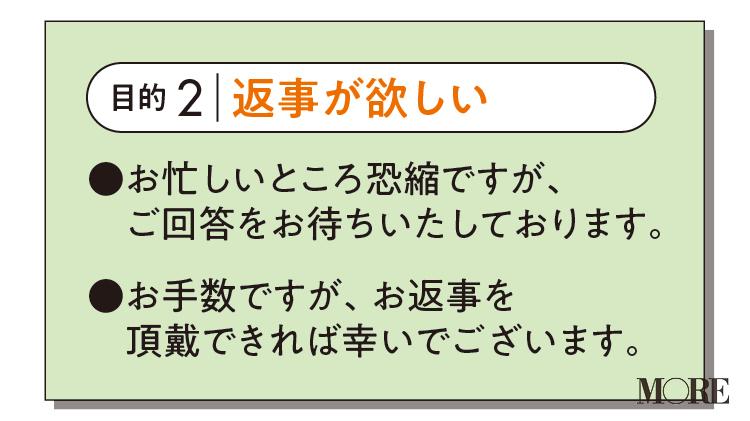 【ビジネス新常識①】メールの締めフレーズ8選♡ 「上司へ突然電話してもOK?」など、リモートワークでのルールとは?_3