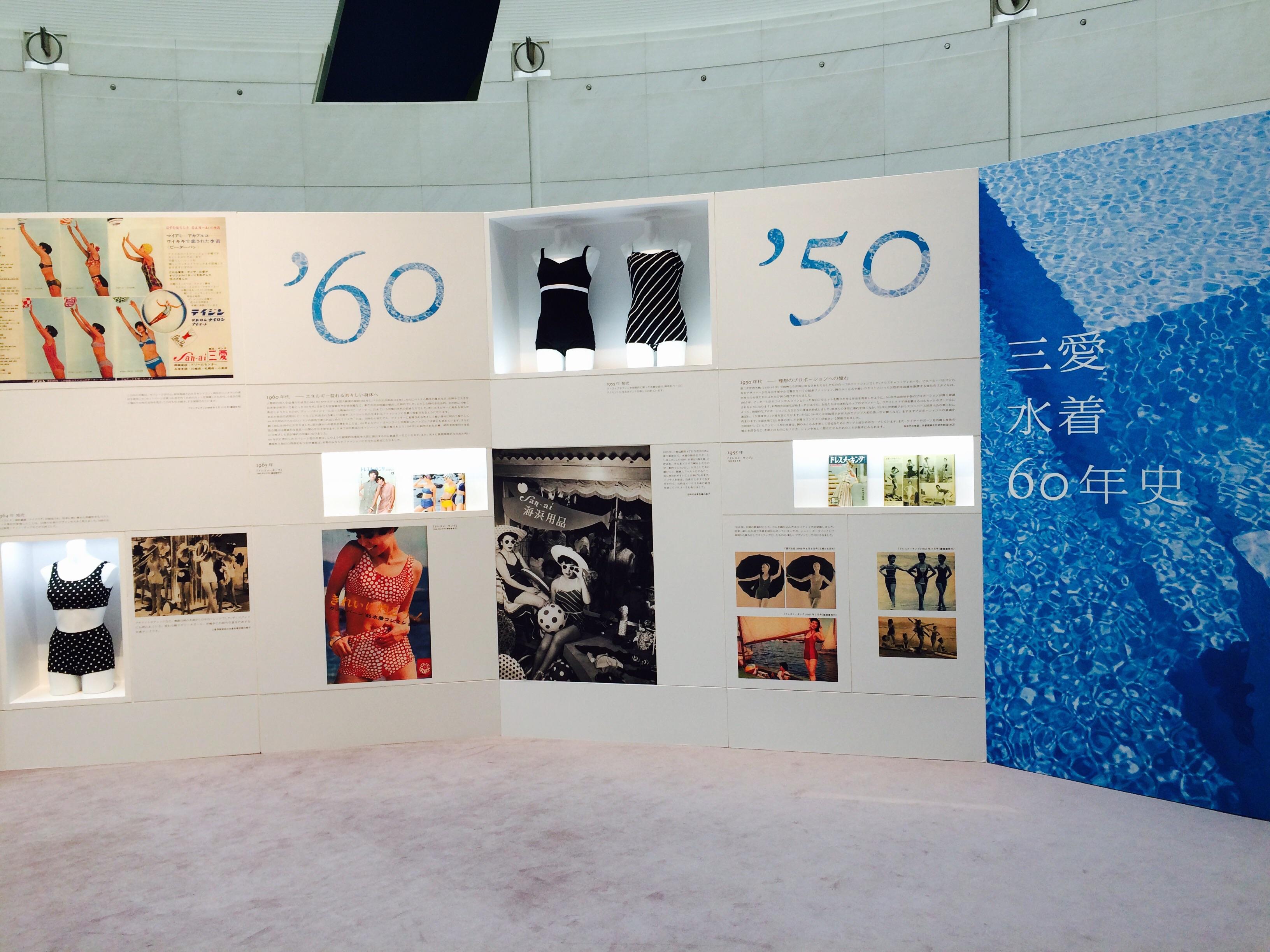 三愛水着の歴史の全てがここに! 表参道で60周年を記念した展覧会「楽園のステージ」開催☆_3