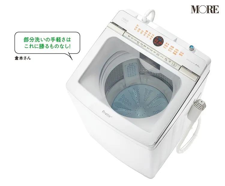 おしゃれ家電おすすめのAQUA 全自動洗濯機Prette AQW-GVX80J「部分洗いの手軽さはこれに勝るものはなし」