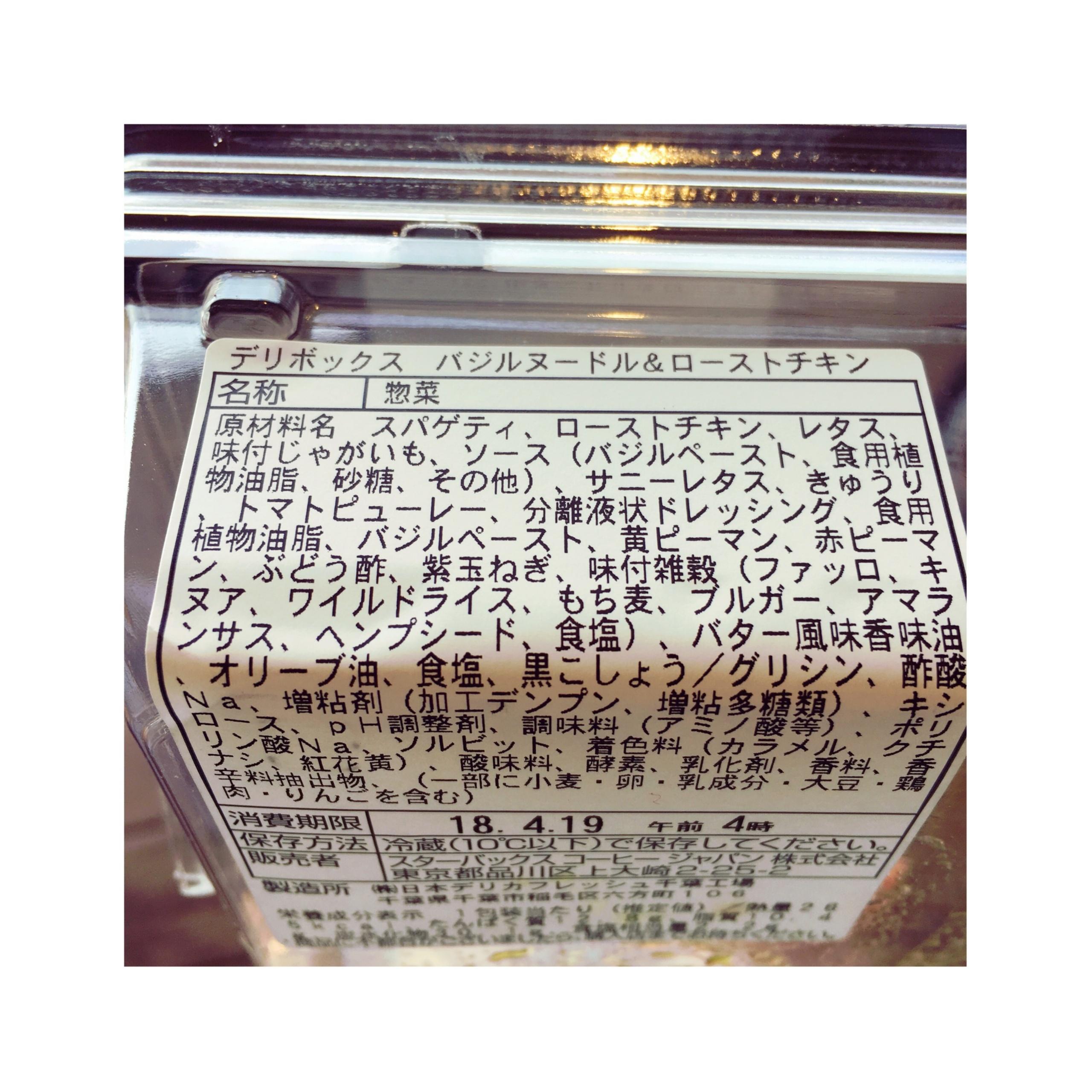 4/18発売開始!【スタバ】の新しいランチの選択肢、初の《デリボックス》2種が登場❤️_4