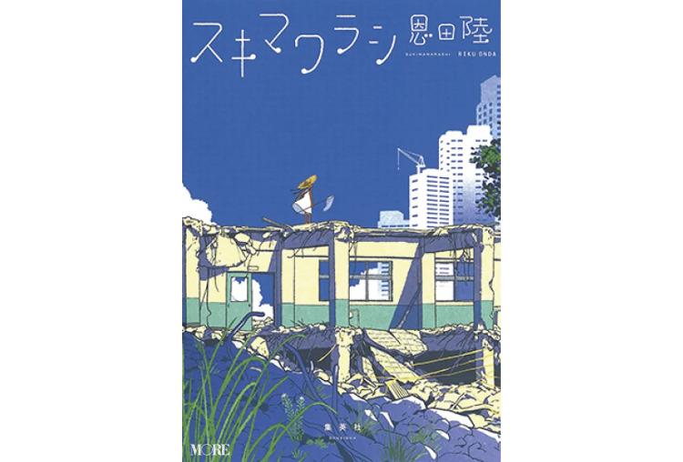 働く女性におすすめの小説『スキマワラシ』恩田 陸