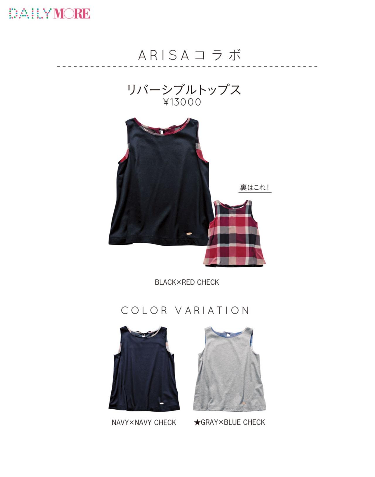 【最高に可愛くて着回せる服、できました。】「ブルーレーベル・クレストブリッジ」×ありさ&栞里のスペシャルコラボアイテム、発売!_2