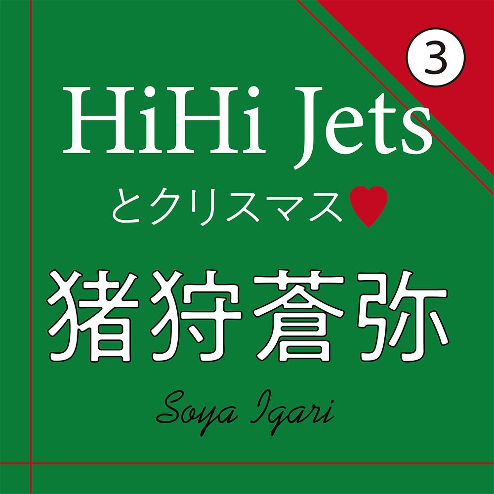 大切なプレゼントについて語るHiHi Jets 猪狩蒼弥