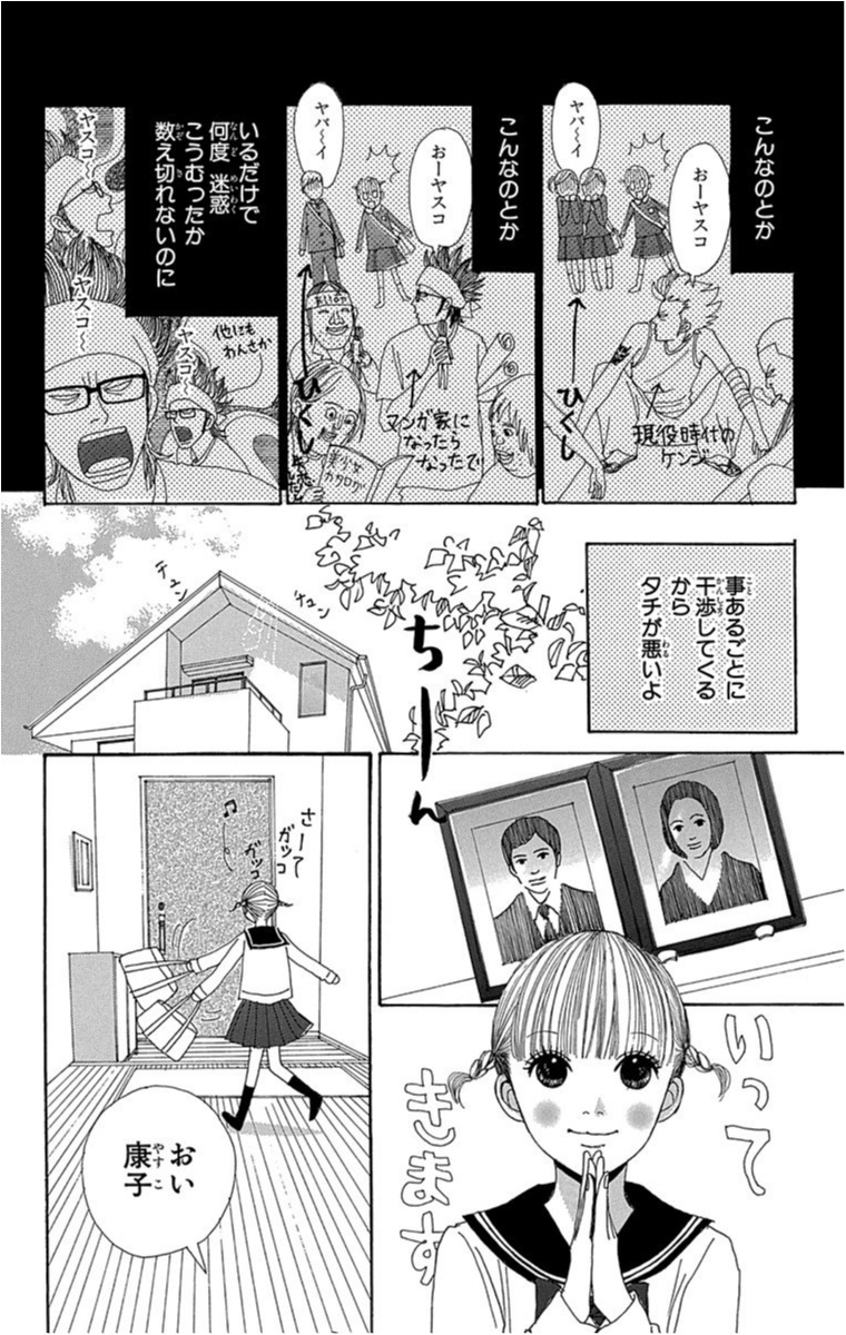 ヤンキーな兄が妹を思う姿に涙……。『ヤスコとケンジ』【ギャップ男子に萌える♡オススメ少女マンガ】_1_8