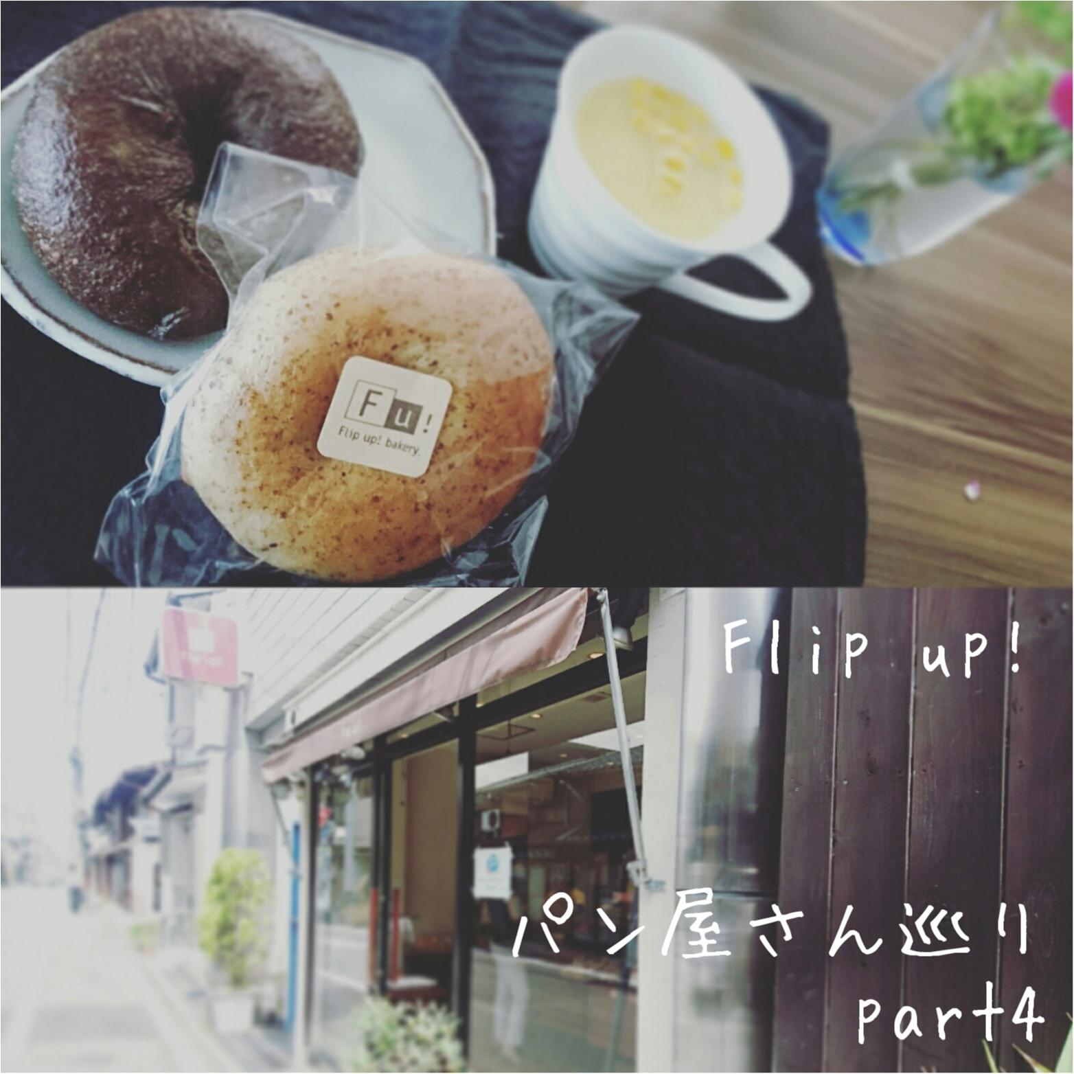 京都パン屋さん巡り-Flip up-_1