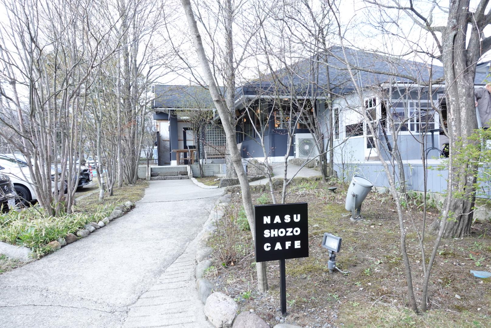 【栃木】那須にある愛犬も連れていける開放感のあるカフェ!「NASU SHOZO CAFE」コーヒーやスコーンが絶品★_1