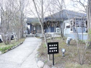 【栃木】那須にある愛犬も連れていける開放感のあるカフェ!「NASU SHOZO CAFE」コーヒーやスコーンが絶品★