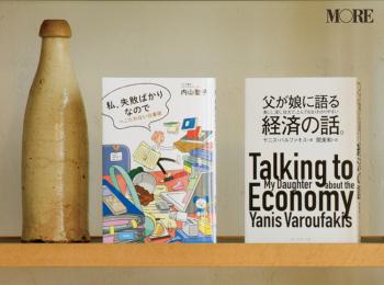 20代女子におすすめのビジネス書を、MORE編集部が厳選! 経済から仕事の進め方まで、役立つ4冊はこれだっ!!