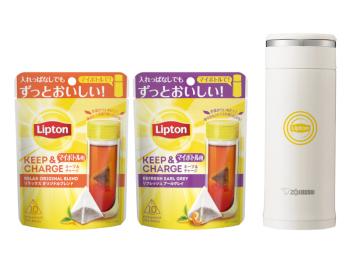 《Twitter フォロー&RTで応募》マイボトルで美味しい『リプトン』の紅茶&タンブラーをセットで3名様にプレゼント!