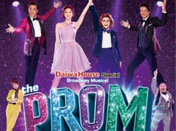 人気ミュージカル『The PROM』を地球ゴージャスプロデュースで日本初上演【おすすめステージ】