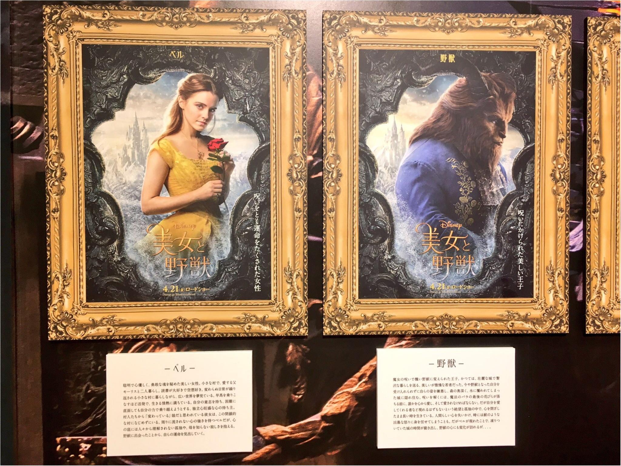 本物の衣装がついに来日!『美女と野獣』の世界展 at GINZA MITSUKOSHIに行ってきました♡_7
