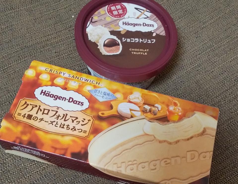 【ハーゲンダッツは裏切らない】期間限定の二種類を食べてみました!_1