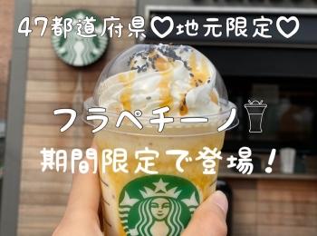 【スターバックス】47都道府県!地元限定販売♡フラペチーノが期間限定で登場