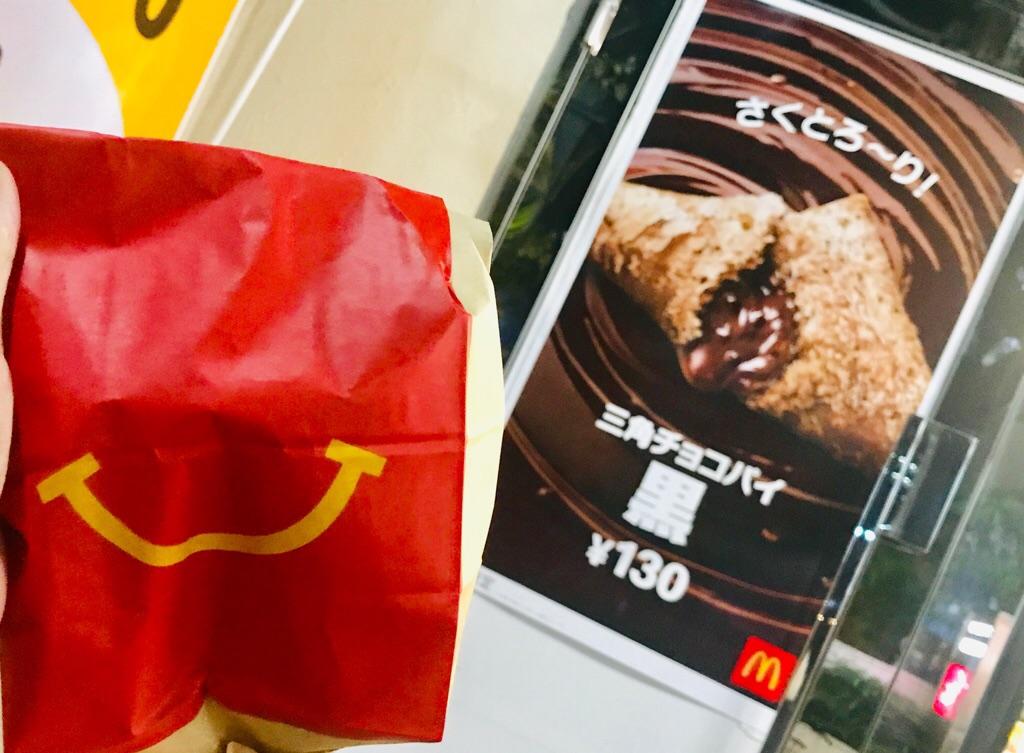 【マクドナルド】定番スイーツ《三角チョコパイ》にクッキー&クリーム味が新登場♡_1