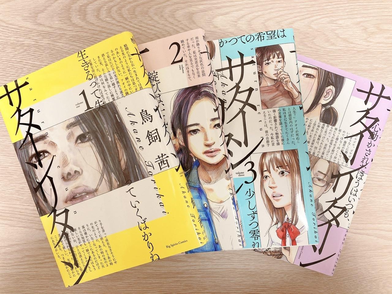 【5巻以内でサクッと読める!】おうち時間におすすめ漫画3選♡_2