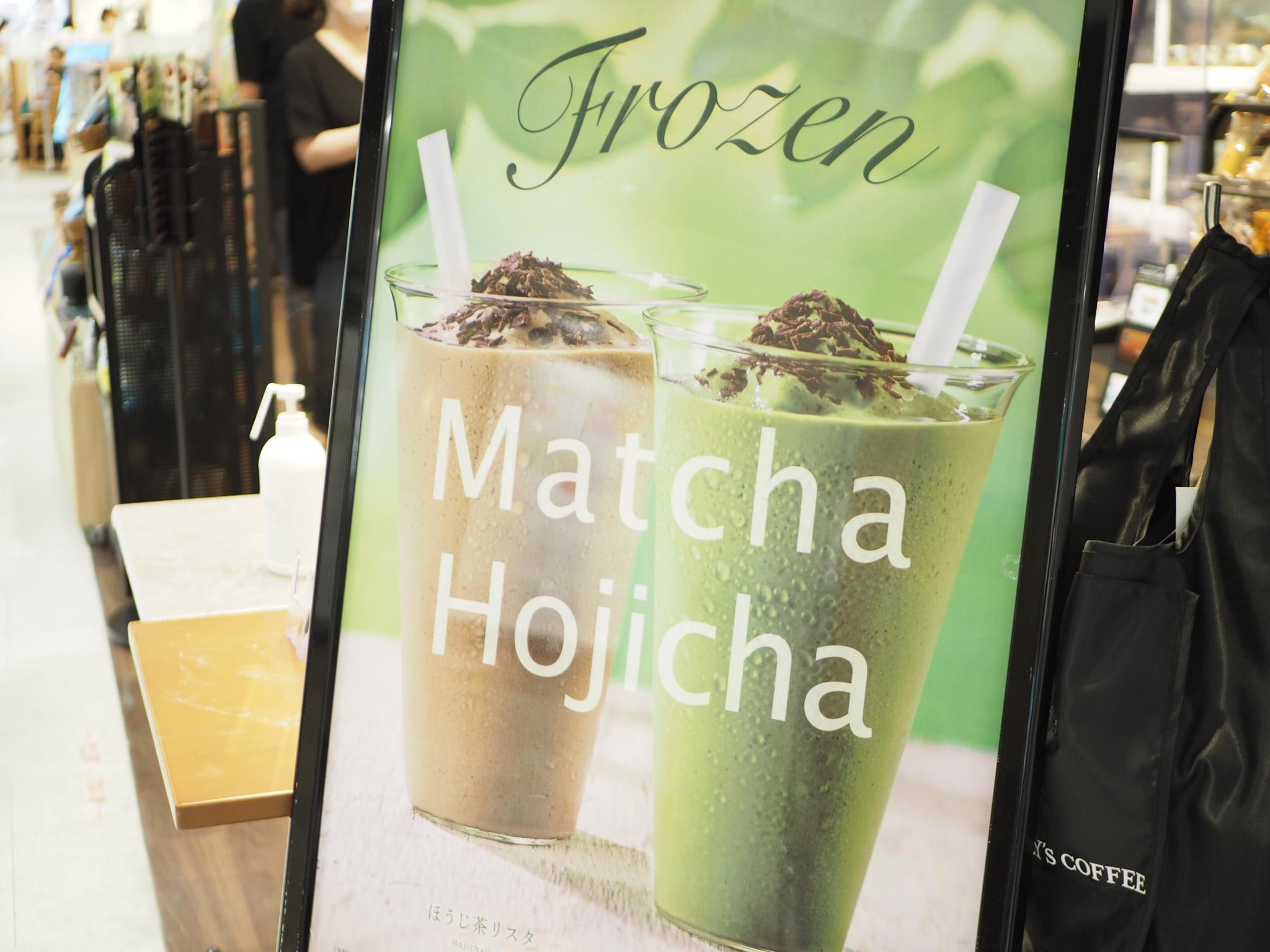 【TULLY'S COFFEE】濃厚フローズンドリンク「抹茶リスタ」&「ほうじ茶リスタ」が待望のレギュラーメニューに❤︎_1
