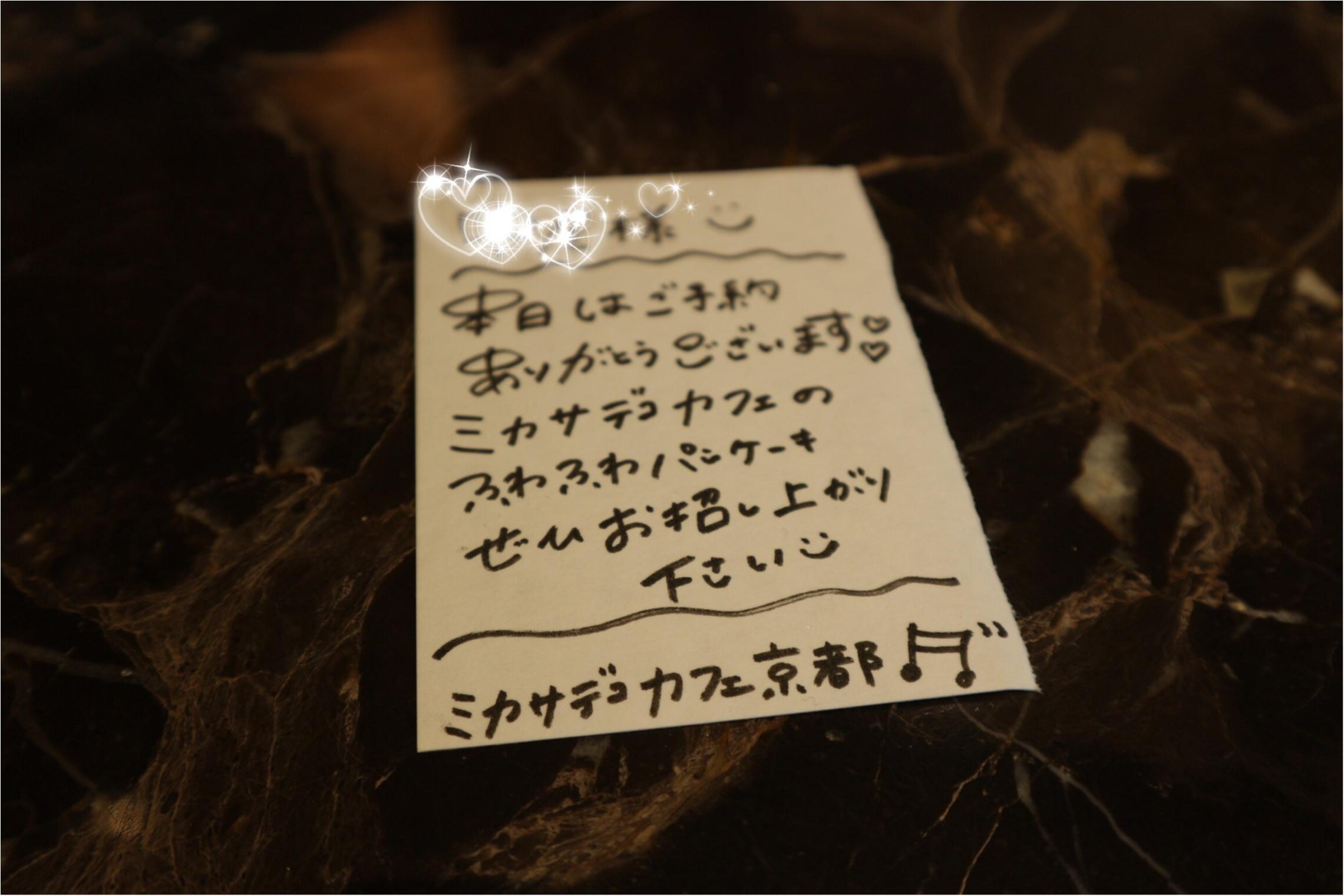 【京都】秋の風情を感じながらふわふわのパンケーキ❤︎_5