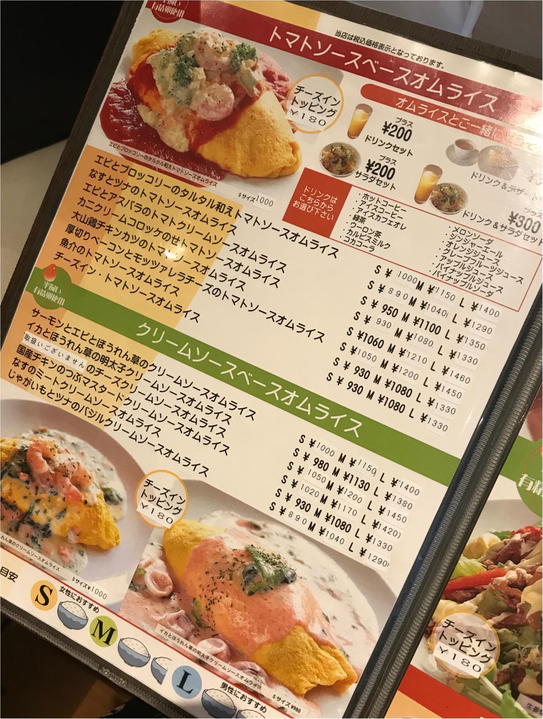 【欅坂46も来店】人気のオムライス屋さん_3