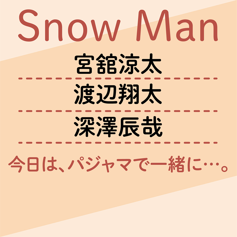 【Snow Man 今日は、パジャマで一緒に…4】宮舘涼太&渡辺翔太&深澤辰哉編_1