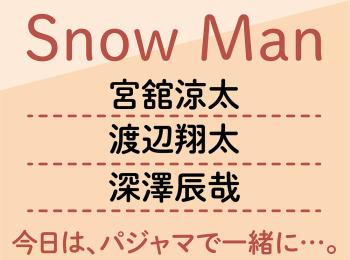 【Snow Man 今日は、パジャマで一緒に…4】宮舘涼太&渡辺翔太&深澤辰哉編