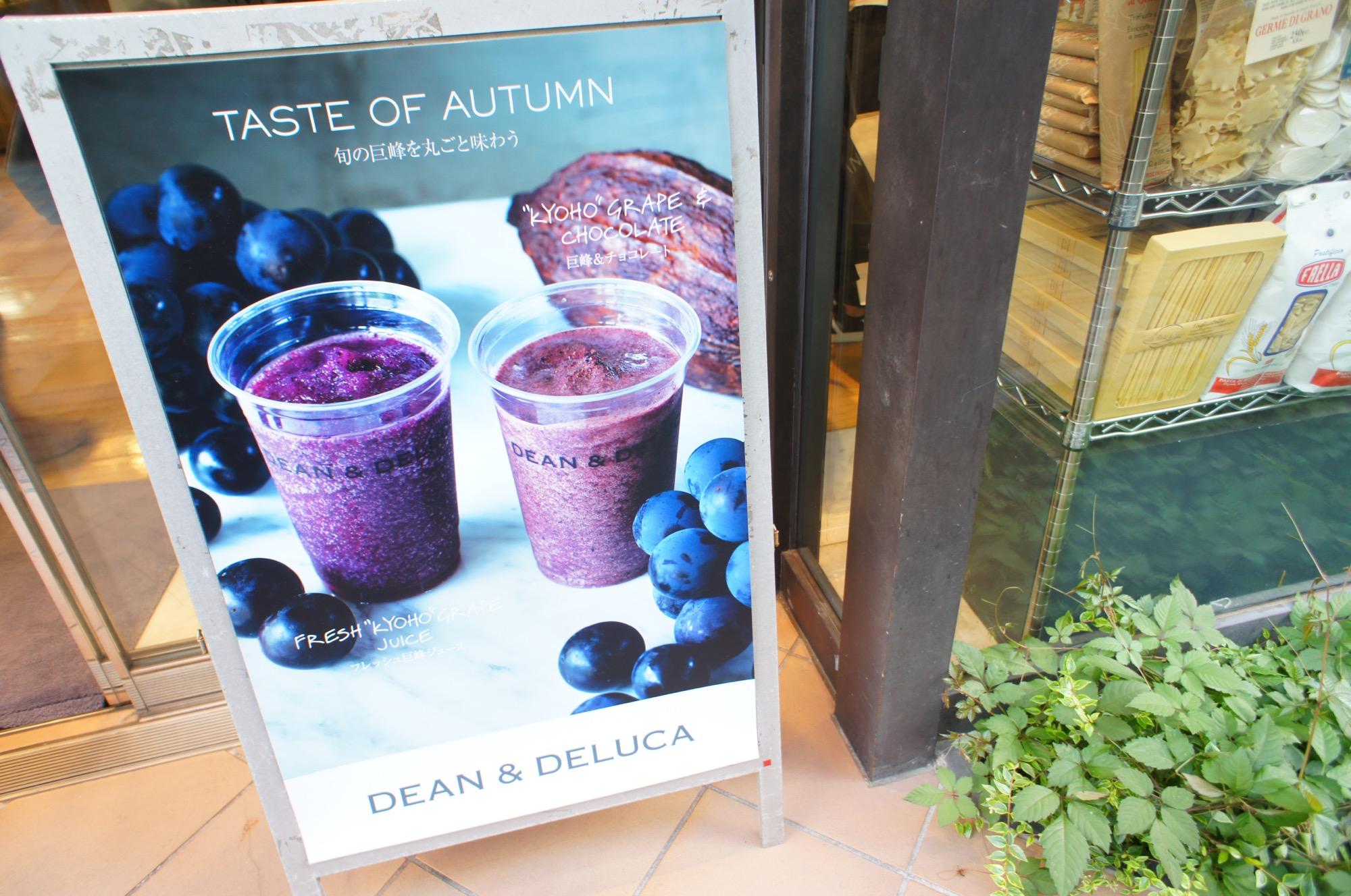 《秋の新作ドリンク❤️》【DEAN & DELUCA】のフレッシュ巨峰ジュースが美味しすぎる☻!_1