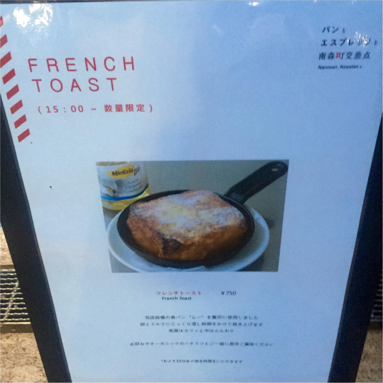 パンとエスプレッソと で食べるべきは【フレンチトースト】!!♡_3