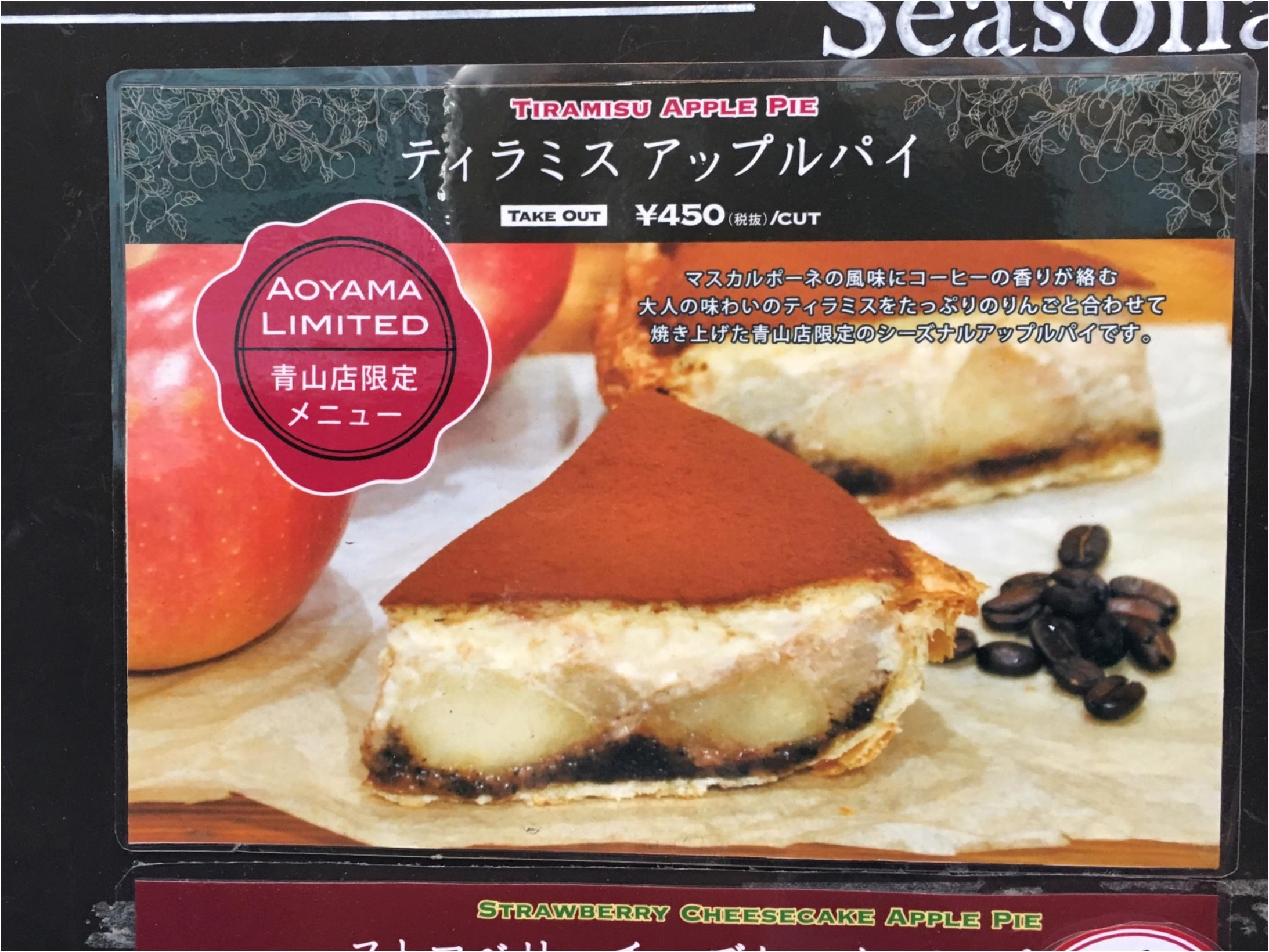 """""""並んでも食べたい""""【グラニースミス】あの店舗でしか食べられない《〇〇アップルパイが絶品》!_4"""