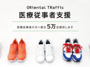 『オリエンタルトラフィック』のスニーカーを医療従事者の方々へ5万足提供!