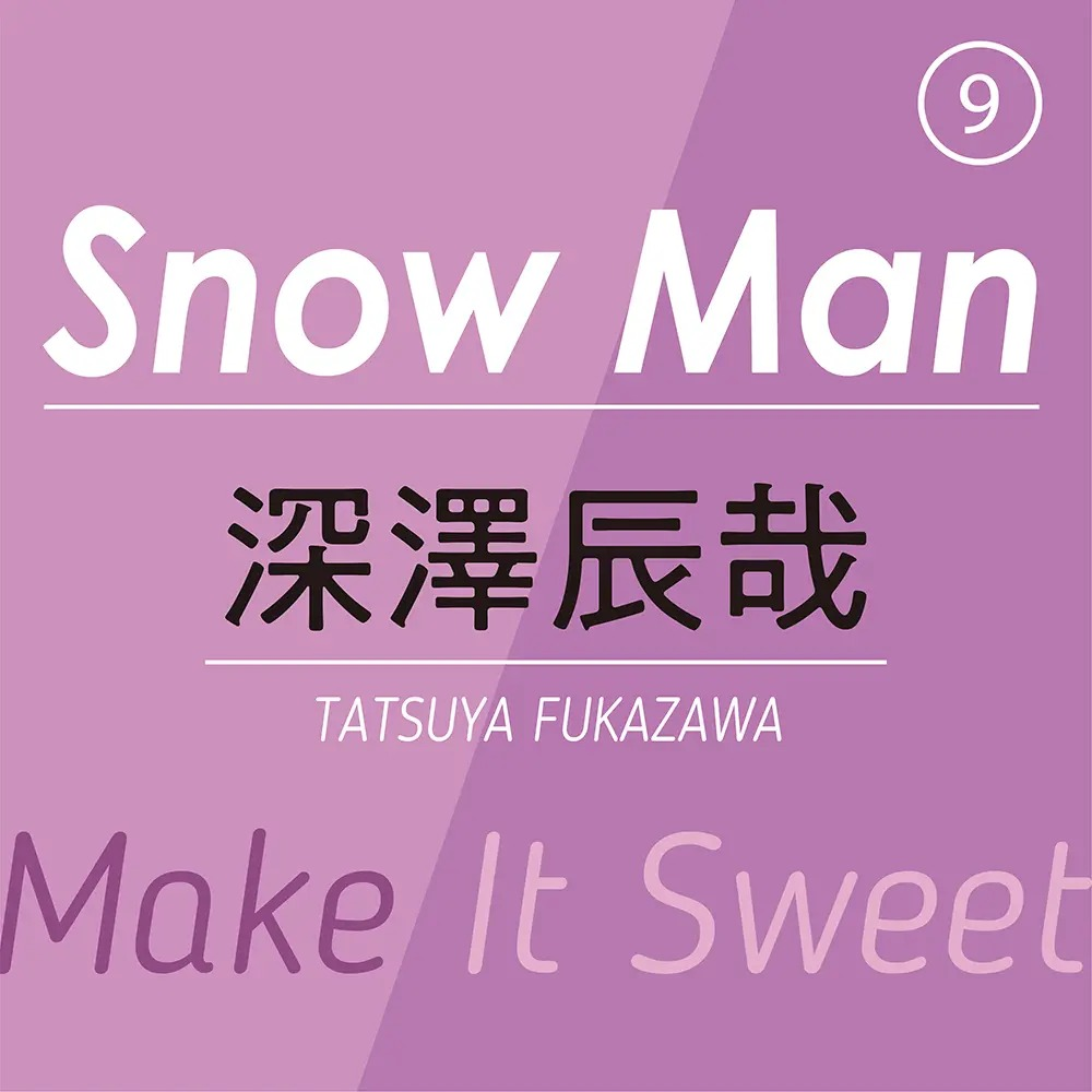 Snow Manの深澤辰哉