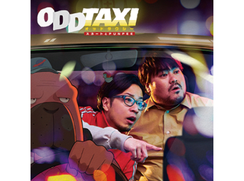 花江夏樹さんが主人公を演じるアニメ『オッドタクシー』の主題歌は、MVまで超豪華!