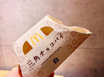 《2年ぶりに待望の復活❤️》【マクドナルド】三角チョコパイ 白が美味しすぎる☻!