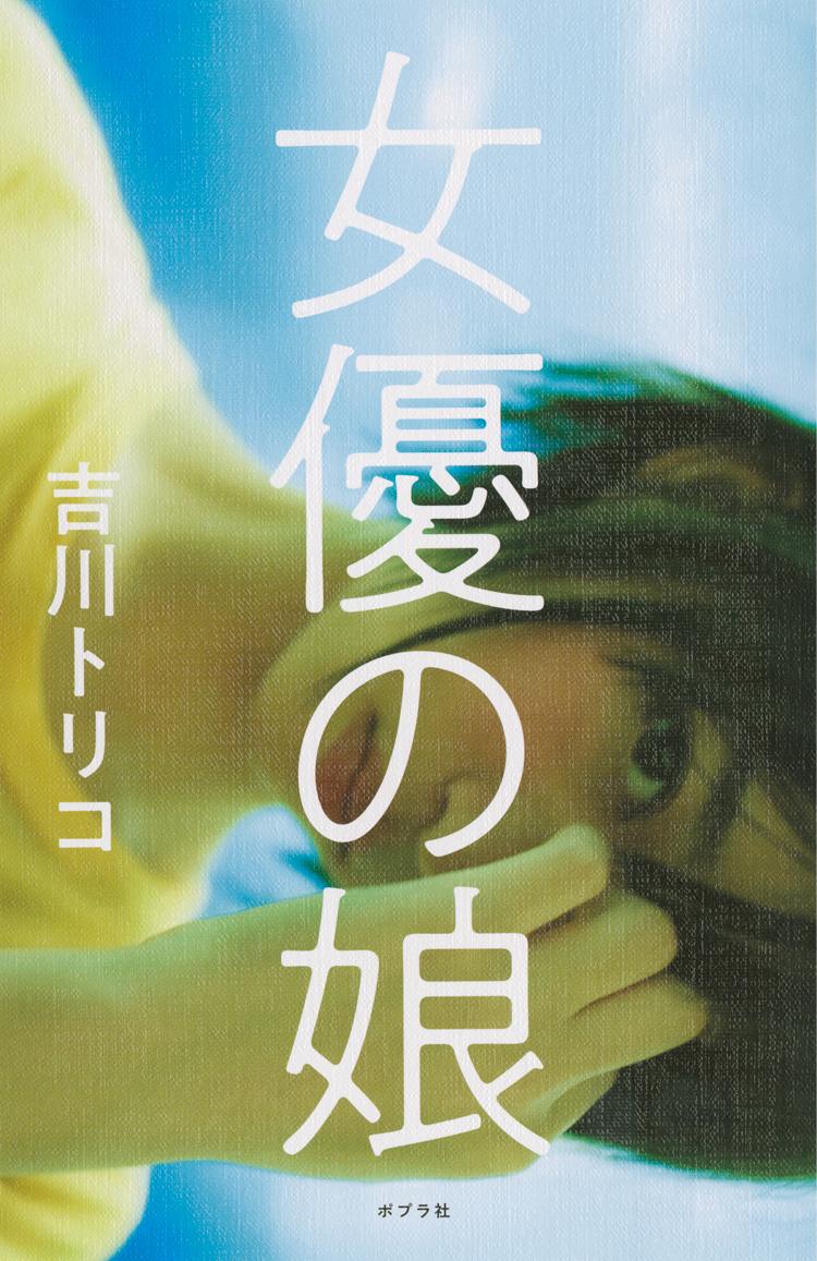 アイドルの母はポルノ女優。欲望や葛藤、家族を描いた吉川トリコ著の長編小説『女優の娘』【オススメ☆BOOK】_1
